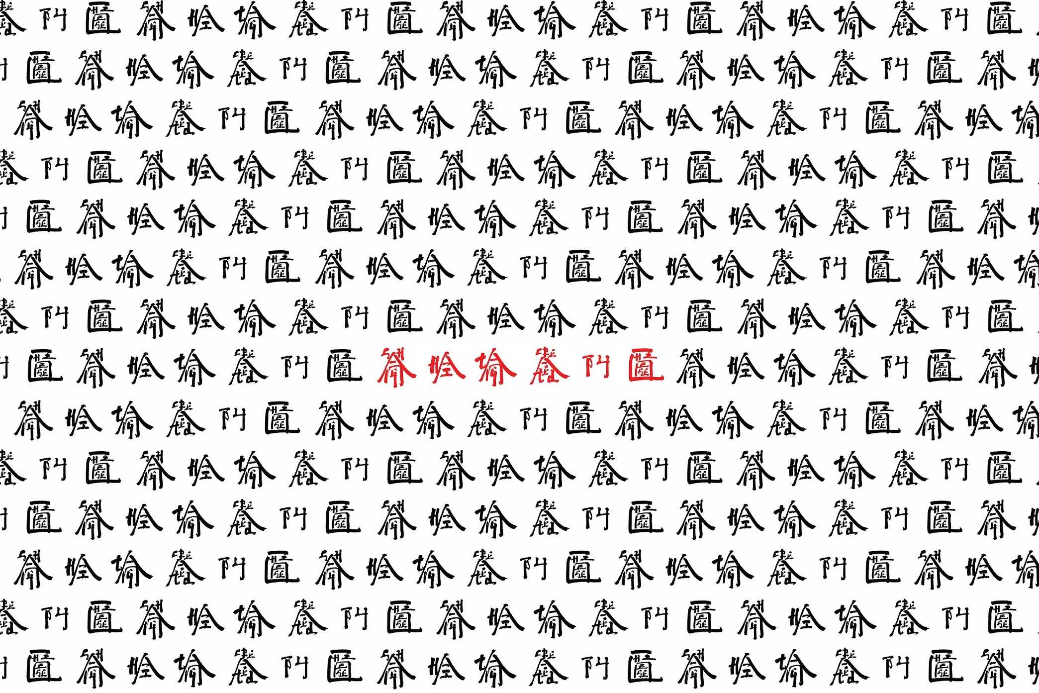 Xu Bing Monogram