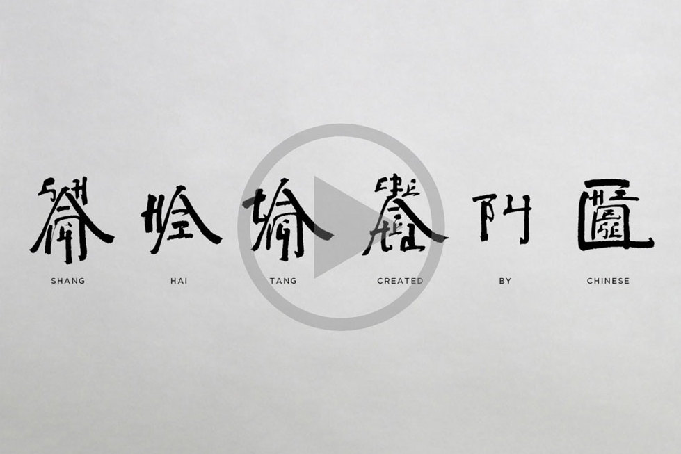 Video about how Xu Bing caligraphy is being written