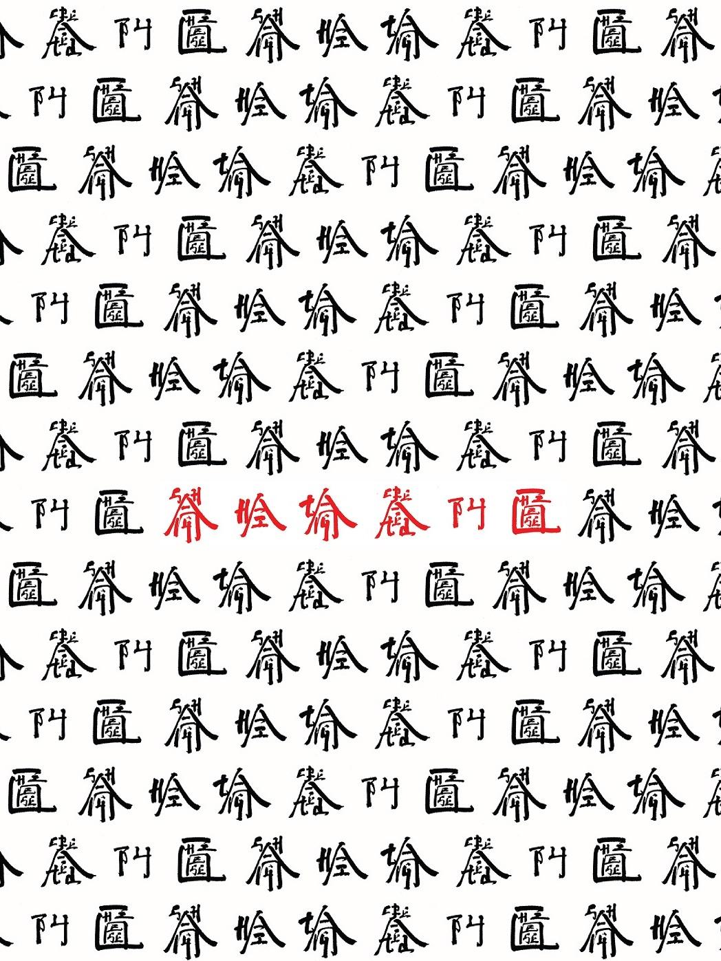 Xu Bing Block