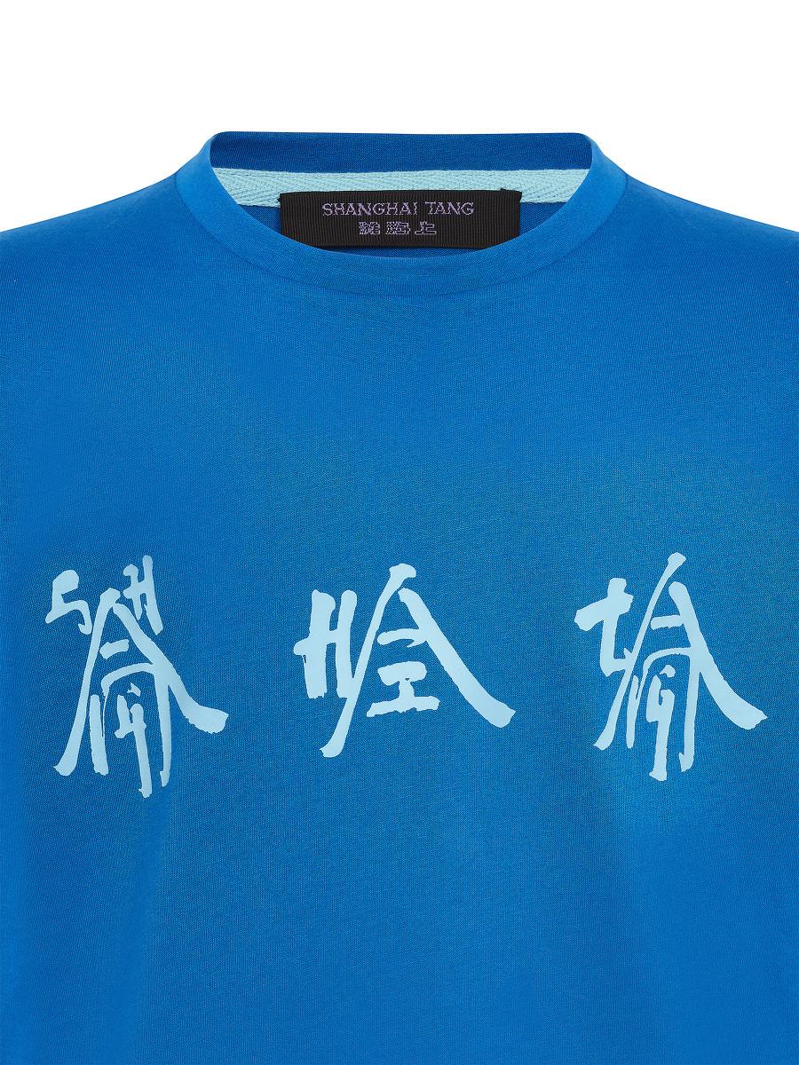 Xu Bing for Shanghai Tang Printed Kids T-shirt