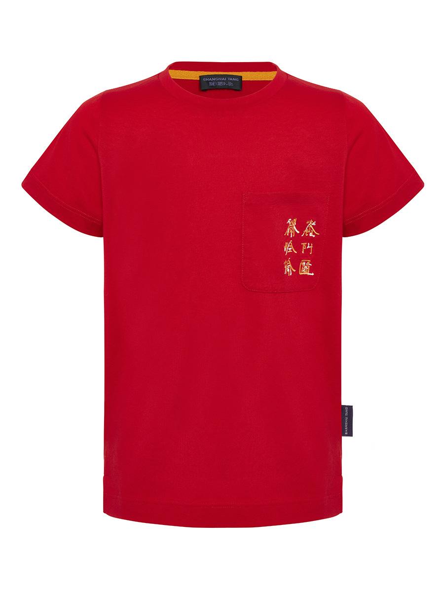 Xu Bing for Shanghai Tang Embroidered Pocket Kids T-shirt