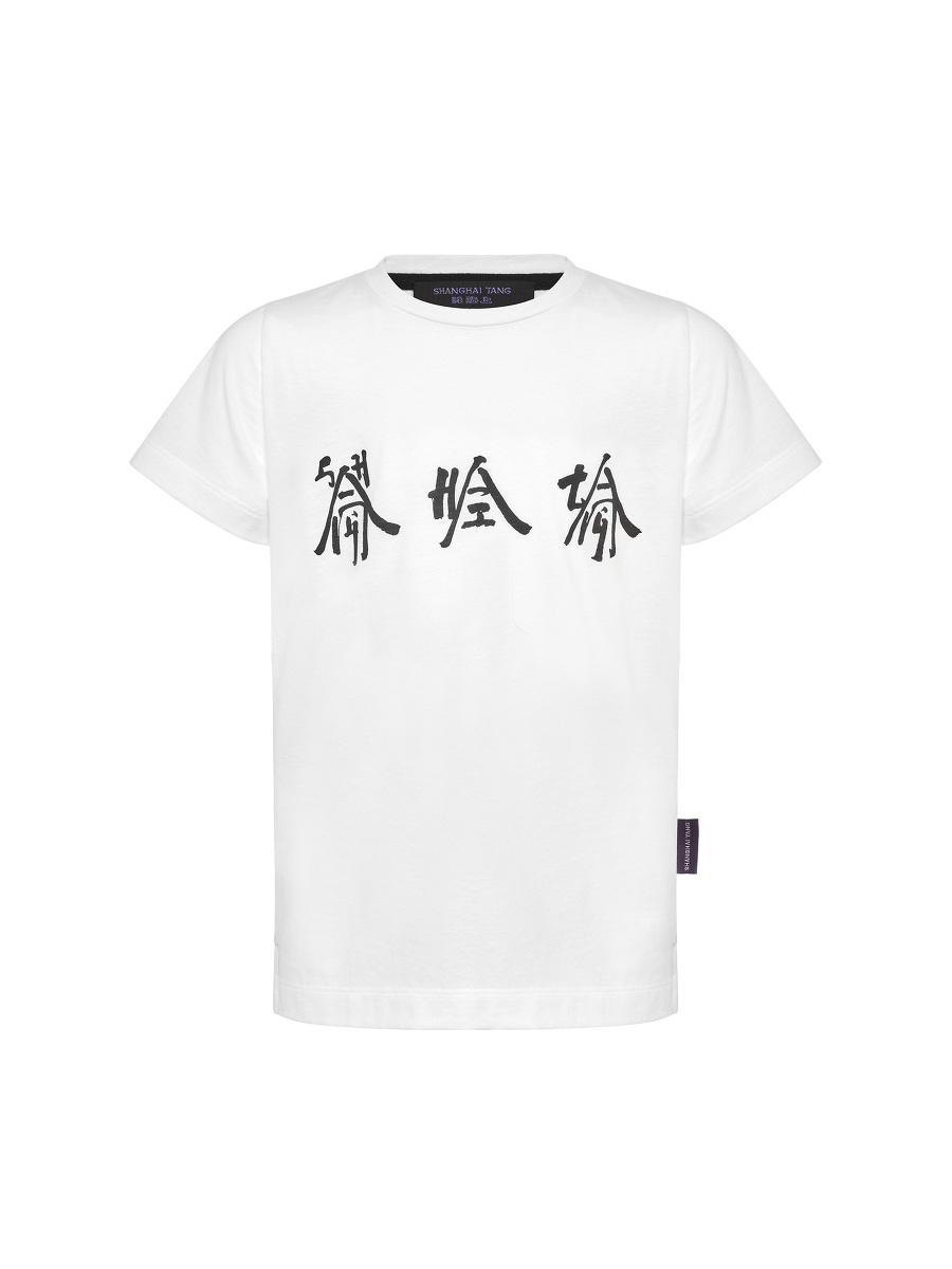 Xu Bing for Shanghai Tang Printed Kids T-shirt