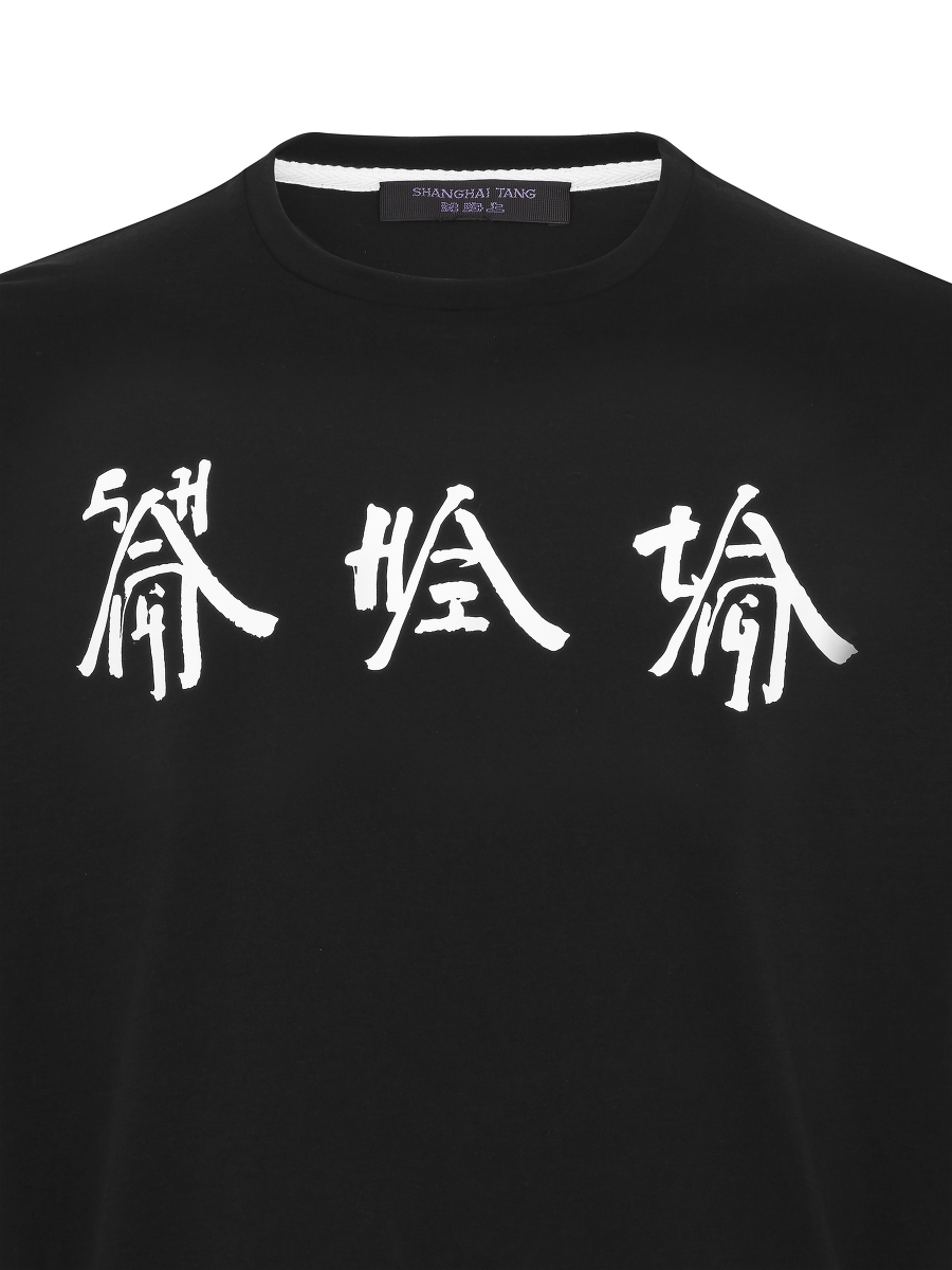 Xu Bing for Shanghai Tang Printed T-shirt